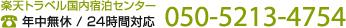 楽天トラベル国内宿泊センター 年中無休/24時間対応 050-2017-8989