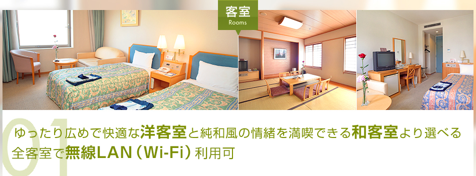 客室Rooms 01ゆったり広めで快適な洋客室と純和風の情緒を満喫できる和客室より選べる