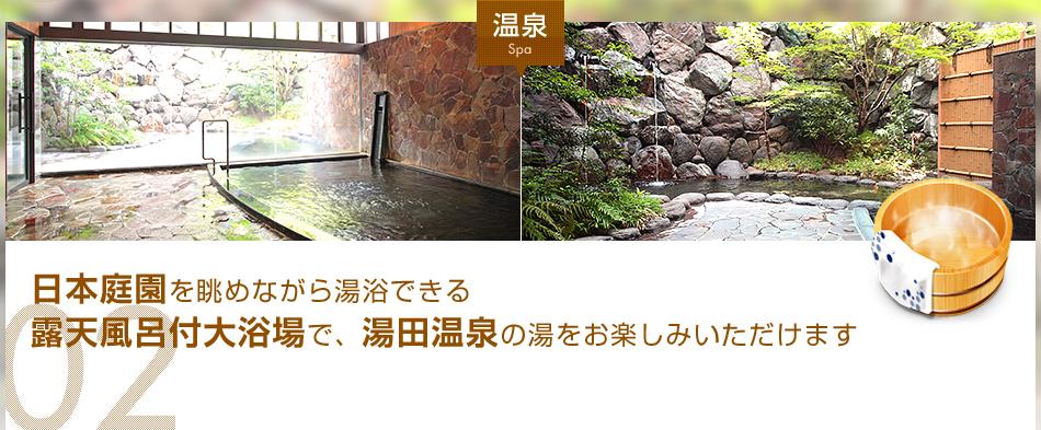 温泉Spa 02日本庭園を眺めながら湯浴できる露天風呂付大浴場で、湯田温泉の湯をお楽しみいただけます
