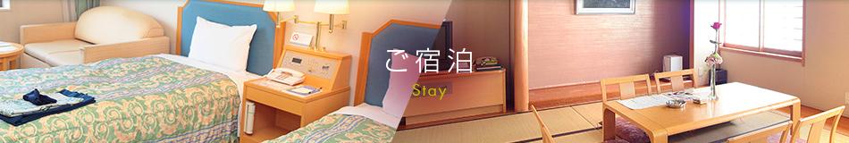 ご宿泊 Stay