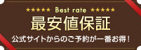 Best rate 最安値保証 公式サイトからのご予約が一番お得!