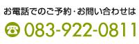 お電話でのご予約・お問い合わせは 083-922-0811