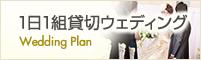 1日1組貸切ウェディング Wedding Plan