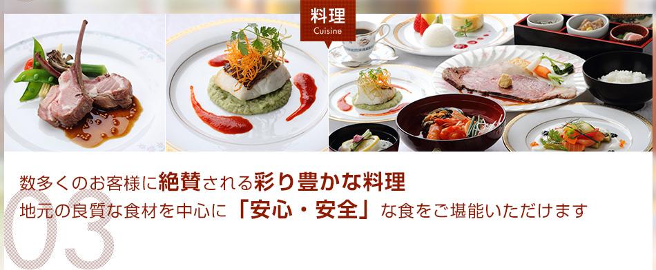 料理Cuisine 03数多くのお客様に絶賛される称号シェフ浜本昭志総料理長の創る料理をご堪能いただけます
