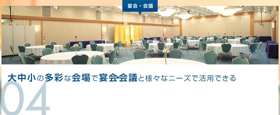 宴会・会議 04 大中小の多彩な会場で宴会・会議と様々なニーズで活用できる