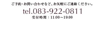 ご予約・お問い合わせなど、お気軽にご連絡ください。tel.083-922-0811 受付時間:0:00~0:00